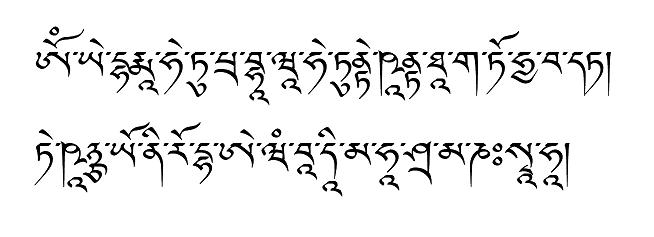 ye dharma transliterated in Tibetan using Sogyal Rinpoche's calligraphy